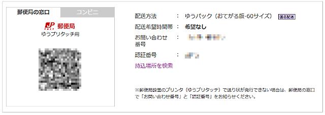 発送伝票.png