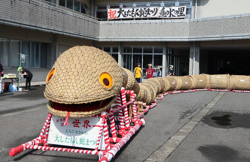 大したもん蛇まつり_1.jpg