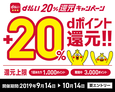 d払い_20%.png