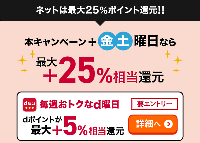 d払い_25%.png