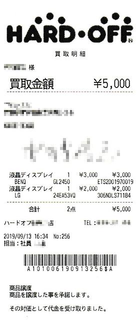 hard_off_買取.png