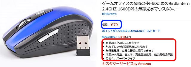 70円のマウス.png