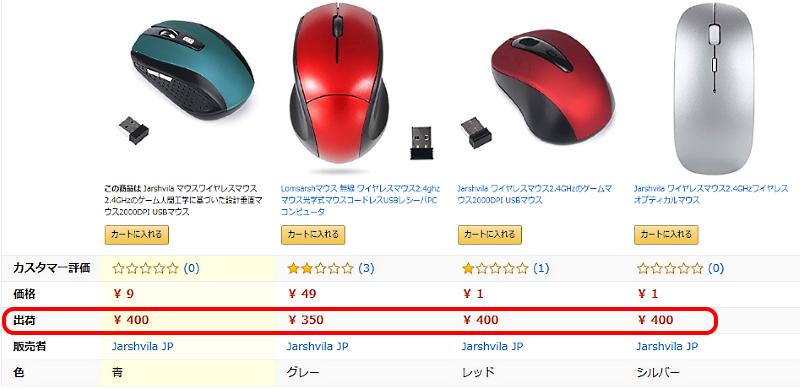 1円のマウス.png