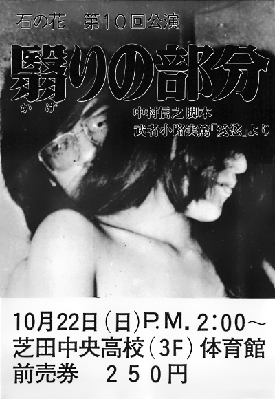 石の花第10回公演ポスター.jpg