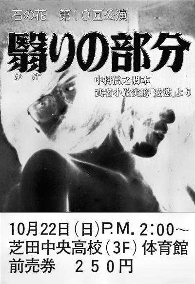 石の花第10回公演ポスター_2.jpg