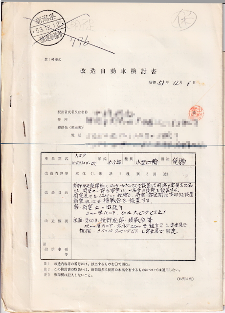 改造自動車検討書.jpg
