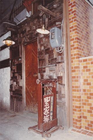 10_喫茶店「聖家族」入口.jpg