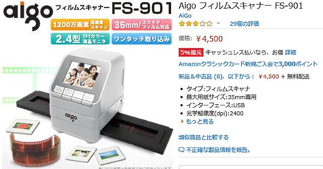 aigo_fs901.jpg