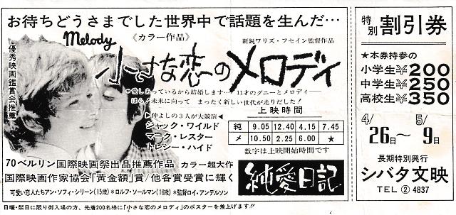 4_小さな恋のメロディ.jpg