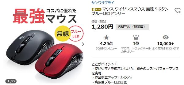 サンワ_ブルーLEDマウス.jpg