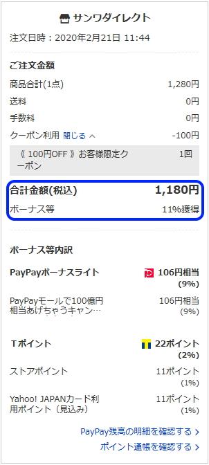購入履歴.jpg