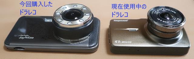 ドラレコ_05.jpg