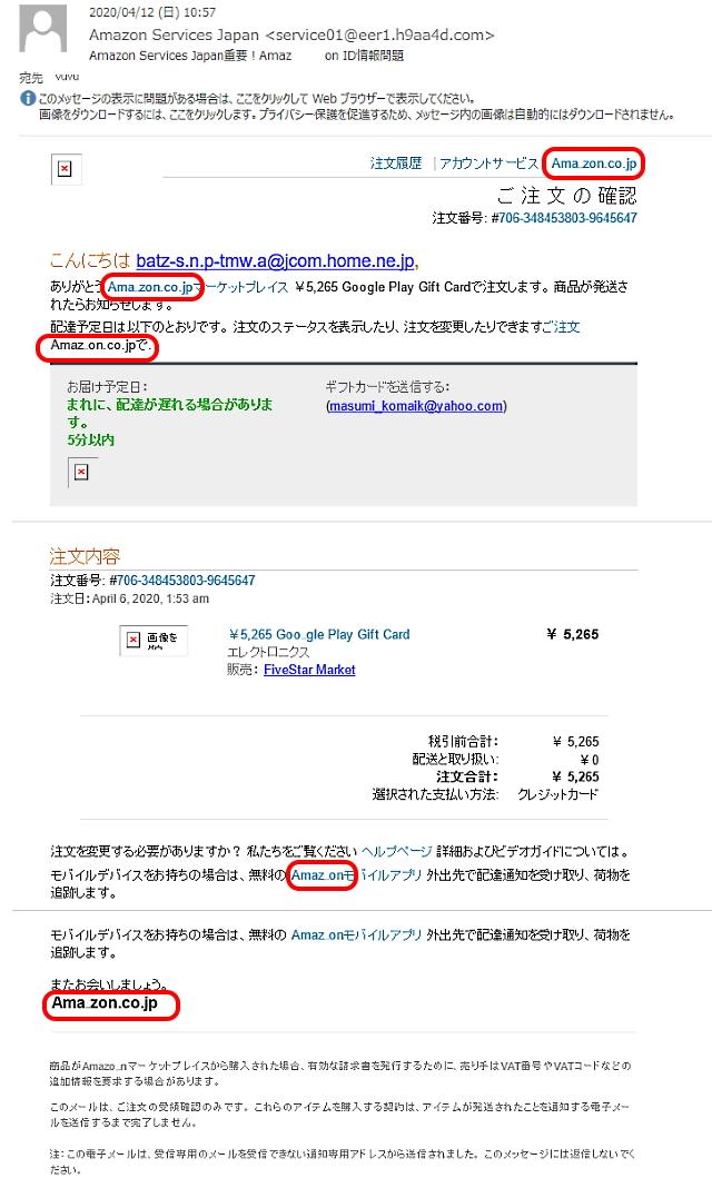 amazon詐欺メール.jpg