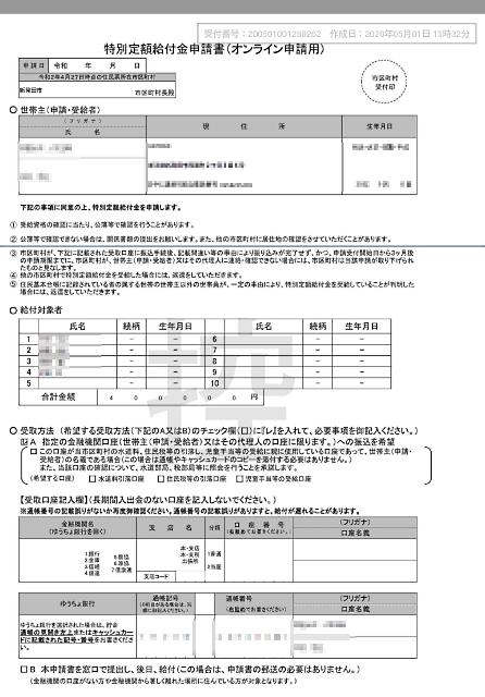 オンライン申請.jpg