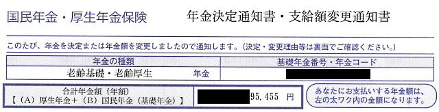 年金支給額_1.jpg