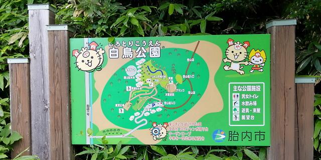 白鳥公園_2.jpg