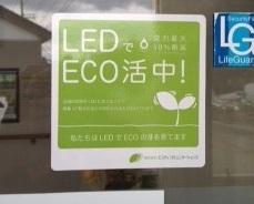 eco活動です。