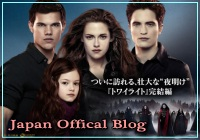 Japan Official Twilight Saga Breaking Dawn Part 2 Blog