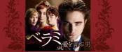 映画『ベラミ 愛を弄ぶ男』日本公式サイトへGO!