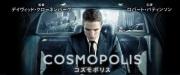 映画『コズモポリス』日本公式サイトへGO!