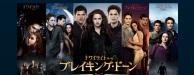 映画『トワイライト・サーガ/ブレイキング・ドーンPart.2』日本公式サイトへGo!