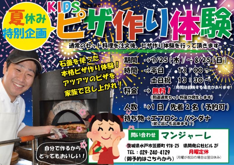ピザ作り2019夏