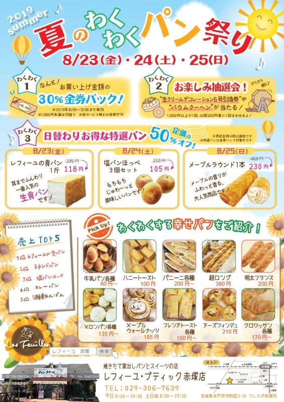 赤塚店夏のパン祭り