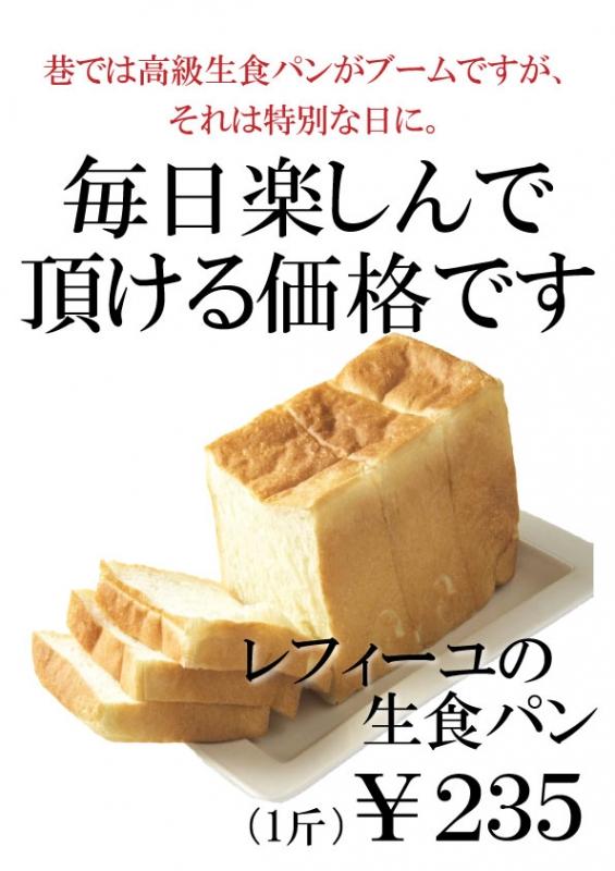 生食パンPOP