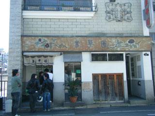 朱華園 店舗写真