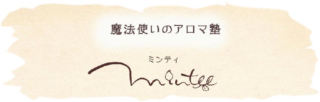 minteeホームページへ