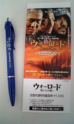 http://www.warlords.jp/