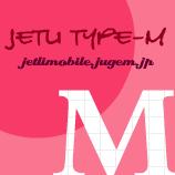 JETLI TYPE-M