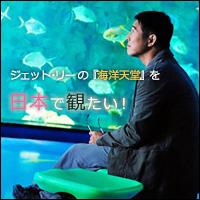 ジェット・リーの海洋天堂を日本で観たい!