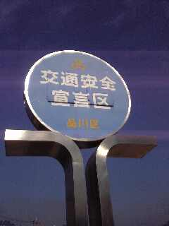 20051104_63844.jpg