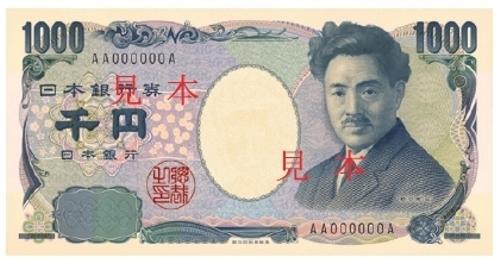 ディズニーの噂・裏技・裏話_千円札に隠れミッキー
