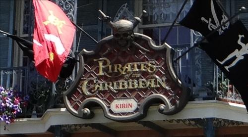 ディズニーの噂・裏技・裏話_カリブの海賊で流れ星を見つけると幸せになれる