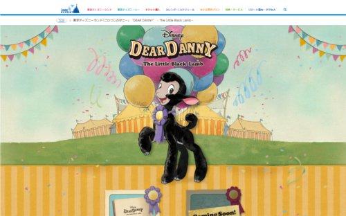 ディズニーの噂・裏技・裏話_ジェラトーニに続いてディズニーランドに新キャラクター「こひつじのダニー」が登場