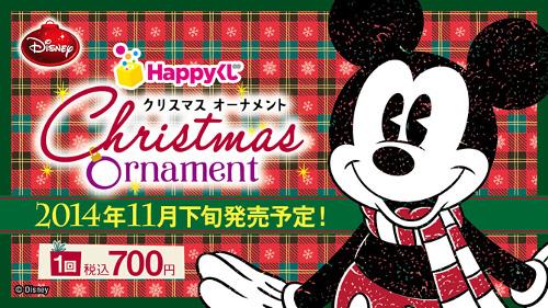 ディズニーの噂・裏技・裏話_11月22日より「Disney Christmas オーナメントくじ」が数量限定販売