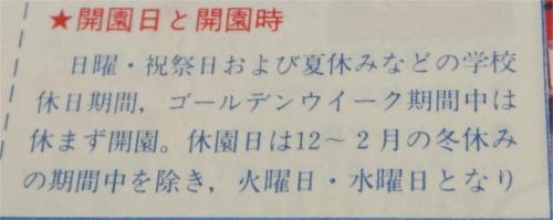 ディズニーの噂・裏技・裏話_東京ディズニーランドは昔、週休2日だった