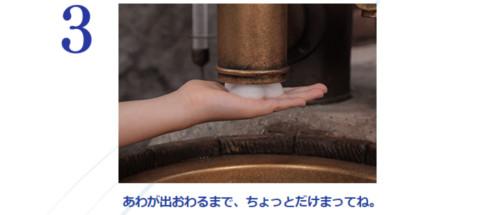 ディズニーの噂・裏技・裏話_ミッキーシェイプの泡でお手洗い!ハンドウォッシングエリアが登場!