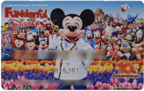 ディズニーのトリビア・裏話_東京ディズニーランドのチケットを安く手に入れる方法(ファンダフル・ディズニー)
