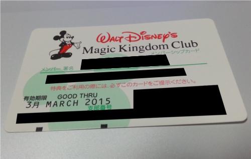 東京ディズニーランドのチケットを安く手に入れる方法(マジックキングダムクラブ)