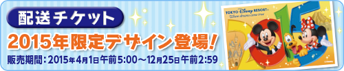 ディズニーのトリビア・裏話_東京ディズニーランドのチケットを安く手に入れる方法(オンライン購入)
