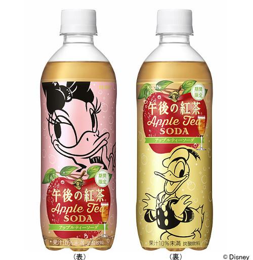 ディズニーのトリビア・裏話_午後の紅茶アップルティーソーダが新デザインになって期間限定発売