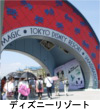 東京ディズニーリゾートの雑学