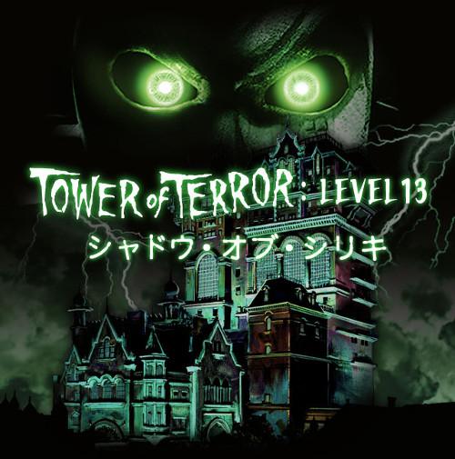 タワー・オブ・テラー:LEVEL13