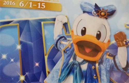 【ネタバレ注意】ディズニーシーの2016年6月のTODAY隠れミッキー_1