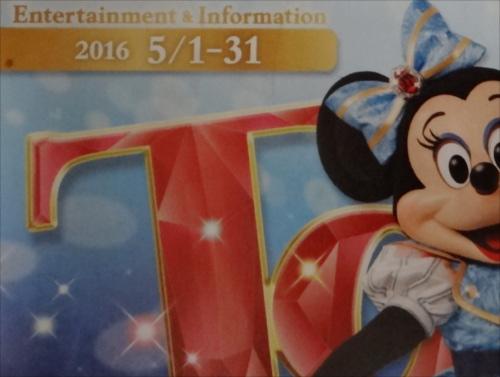 【ネタバレ注意】ディズニーシーの2016年5月のTODAY隠れミッキー_1