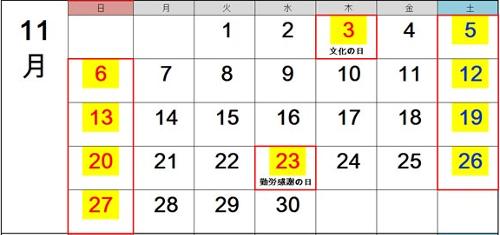 日付指定のないパスポートが土日利用不可に?10月から新制度導入_11月