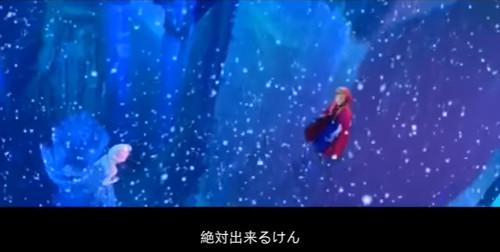 「大阪が危機なんよ」方言バージョンのアナ雪が大人気_2